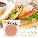 ショッピングクール 【クール便送料別途】ソイハム スライスパック 160g 大豆ハムrt
