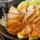 【クール便送料別途】うま辛カレー菜食餃子 50個 rt ベジ...
