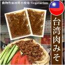 【クール便送料別途】グリーンズ植物性の台湾肉みそ80g×2袋入 肉味噌 rt