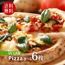 《ヴィーガン対応》植物性ピザ選べる6枚セット 9インチ(約23センチ) 動物性原料不使用 【本州送料無料】【クール便送料別途】 rt pns