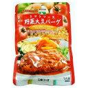 三育 トマトソース野菜大豆バーグ 100g si jn