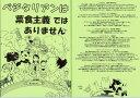 【漫画コミック】【メール便200円対応可】 ベジタリアンって何だろう?に答えたコミック「ベジタリアンは菜食主義ではありません」ベジ..