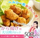 【業務用】大人気 から揚げ用大豆ミート ブロックタイプ 大豆肉、からあげ 500g st jn