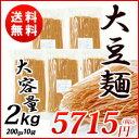 【送料無料】糖質制限に大豆麺 (豆腐麺)200gx10袋 糖尿病対策、ダイエット麺、低糖質 st jn