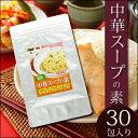 【ヴィーガン対応】菜食中華スープの素 (植物性中華だし) 五葷抜き 5g×30包(大) st jn