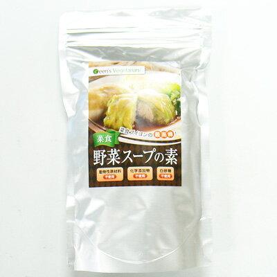 【ヴィーガン対応】菜食野菜スープの素 (植物性野菜ブイヨン) 5g×30包