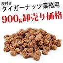 【送料無料】【卸売り価格】タイガーナッツ 皮つき 1kg 無添加スーパーフード、皮付き st jn pns