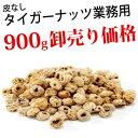 【送料無料】【卸売り価格】タイガーナッツ(皮なし) 1kg 無添加スーパーフード、皮無し st jn pns