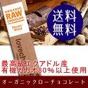 【送料無料】オーガニック ローチョコレート ピーカン/マカ 40g st jn pns