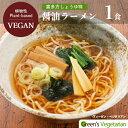 喜多方しょうゆラーメン ビーガン 醤油 五十嵐製麺 105g st jn
