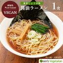 東京しょうゆラーメン ビーガン 醤油 五十嵐製麺 95g st jn