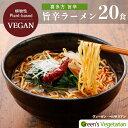 【送料無料】【お買い得20個セット】喜多方旨辛ラーメン ビーガン 五十嵐製麺 101g×20個 st jn pns