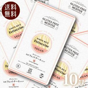 【送料無料】【同一タイプ10個セット】 グルテンフリーヌードル 米粉フェットチーネ 1食 128gx10個 ノンアレルギー、ダイエット麺、小林生麺 jn