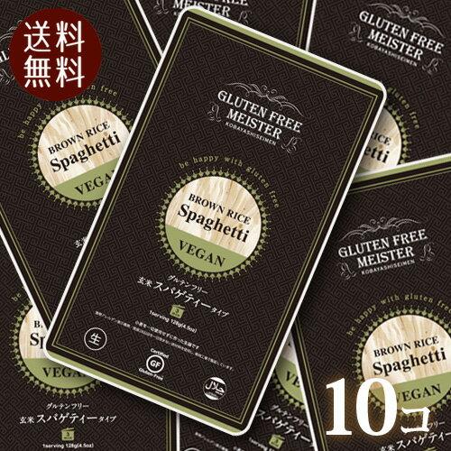 【送料無料】【同一タイプ10個セット】 グルテンフリーヌードル 玄米スパゲティ 1食 128gx10個 ノンアレルギー、ダイエット麺、小林生麺 jn