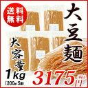 【送料無料】糖質制限に大豆麺 (豆腐麺)200gx5袋 糖尿病対策、ダイエット麺、低糖質 st jn
