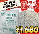 【2017 新春初売り!】G-TEX硬質ゼオライト(粒状)20kg送料込み