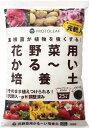花野菜用かるーい培養土 14L プロトリーフ 花野菜用かる〜い培養土