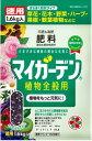マイガーデン 植物全般用 1.6kg 【住友化学園芸】