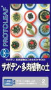 サボテン多肉植物の土 2リットル プロトリーフ 用土 サボテンタニクショクブツノツチ (efmst01)