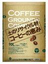 土のリサイクル材 コーヒーの恵み 10L 【プロトリーフ】