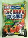 ぼかし完熟有機100%肥料 1.2kg 【S&H】 (efgl01)