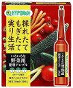 ハイポネックス いろいろな野菜用アンプル 1箱(35ml×10)