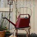 おしゃれ じょうろ かわいい ガーデンジョーロ 6L カカオレッドジョウロ ロイヤルガー