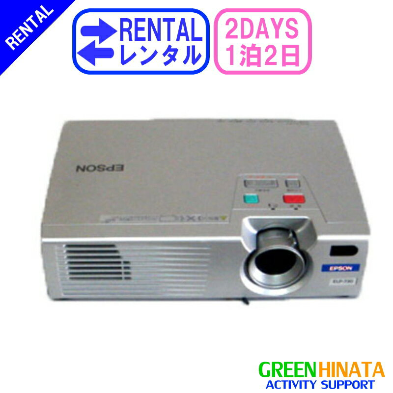 【レンタル】 【1泊2日ELP-730】 エプソン プロジェクター EPSON ELP-730 RGB プロジェクター