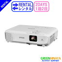【レンタル】 【1泊2日EB-S05】 エプソン プロジェクター HDMI EPSON EB-S05 HDMI ビジネスプロジェクター