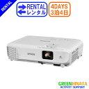 【レンタル】 【3泊4日EB-S05】 エプソン プロジェクター HDMI EPSON EB-S05 HDMI ビジネスプロジェクター