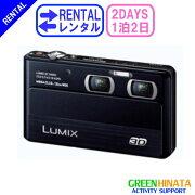 【レンタル】 【1泊2日DMC-3D1】 パナソニック 3Dコンパクトカメラ デジカメ PANASONIC DMC-3D1 3Dデジタルカメラ