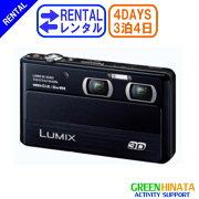 【レンタル】 【3泊4日DMC-3D1】 パナソニック 3Dコンパクトカメラ デジカメ PANASONIC DMC-3D1 3Dデジタルカメラ