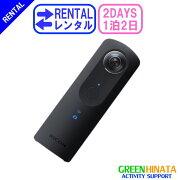 【レンタル】 【1泊2日THETA S】 リコー 全天球カメラ 360度 RICOH THETA S シータ S デジタルカメラ