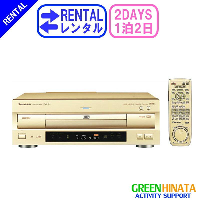 【レンタル】 【1泊2日DVL-919 】 パイオニア DVD/LDコンパチブルプレーヤー LD再生機 PIONEER DVL-919 LD レーザーディスクプレーヤー