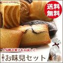【送料無料 お菓子 ご自宅用】ガトーカプリス*焼き菓