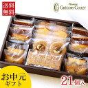 【送料無料】お中元 スイーツ ギフト 焼き菓子 21個入