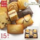 送料無料 内祝い スイーツ『ガトーセレクション』焼き菓子 10種15個入り*バレンタイン