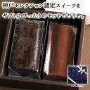 ホワイト ショコラココ メッセージ オリジナル セレクション バレンタイン チョコレー