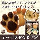 【母の日 スイーツ ギフト】猫の手フィナンシェ キャッツポウ ギフトボックス2本組[メ