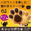 ハロウィン お菓子 個包装 ギフト猫好きさんへ癒しのプレゼント♪猫の手フィナンシェ