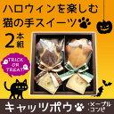 ハロウィン お菓子 可愛い猫好きさんへ♪猫の手フィナンシェ 『キャッツポウ』ギフトボ