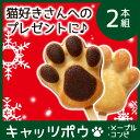 【クリスマス スイーツ ギフト】猫の手フィナンシェ キャッツポウ メープル&コンビ 2