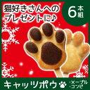 【クリスマス スイーツ ギフト】猫の手フィナンシェ キャッツポウ 6本セット[メッセー