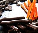 最高級オレンジのシロップ漬けを、ひとつひとつ丁寧にカレボー社の濃厚なダークチョコレートでコーティング♪オランジェット【人気急上昇♪追加決定!】