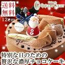 【クリスマスケーキ 2017 送料無料 予約】12cm・2〜3名様用 ノエルショコラロワイヤル