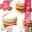 桜 スイーツ『マカロン 桜(SAKURA)5個入』桜のお菓子...