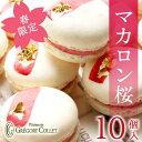 桜 スイーツ『マカロン 桜(SAKURA)10個入』桜 お菓子 桜マカロン サクラ さくらんぼ
