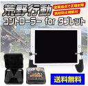 荒野行動 コントローラー iPad タブレット AIR MINI momofly