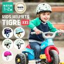 ヘルメット bern バーン ヘルメット 子供用 ベビー用 自転車 おしゃれ tigre キッズ X
