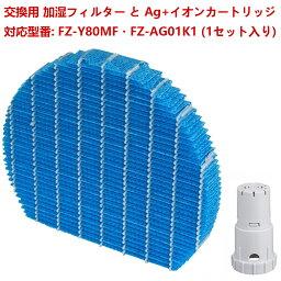 加湿フィルター FZ-Y80MF Ag+イオンカートリッジ FZ-AG01K1 シャープ<strong>加湿空気清浄機</strong> フィルター fz-y80mf 交換用イオンカートリッジ fz-ag01k1 (互換品/1セット入り)